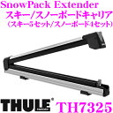 THULE Snow Pack Extender TH7325 スーリー スノーパック エクステンダー スキー/スノーボードアタッチメント スキー5…