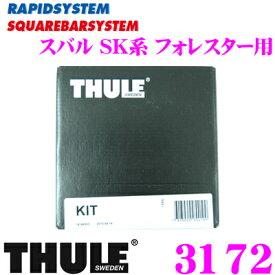 THULE スーリー キット KIT3172 スバル SK系 フォレスター(H30/7〜)用 ルーフキャリア取付キット