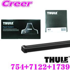 THULE スーリー トヨタ 160系 カローラフィールダー(ルーフレール無し)用 ルーフキャリア取付3点セット フット754&バー7122&キット1739セット バーTH761後継