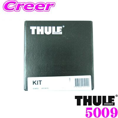 THULE スーリー キット KIT5009 フォルクスワーゲン GOLF VI ゴルフ6 セダン用 ルーフキャリア取付キット