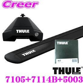 THULE スーリー トヨタ GUN125 ハイラックス(Wキャブ)用 ルーフキャリア取付3点セット フット7105&ウイングバーEvoブラック7114B&キット5003セット