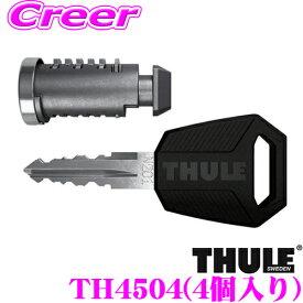【4/9〜4/16はエントリーで最大P38.5倍】THULE スーリー TH4504 ワンキーシステム シリンダー4個入り TH544後継品