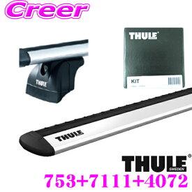 THULE スーリー ルーフキャリア取付3点セット レクサス UX (ダイレクトルーフレール付き)用 フット753&ウイングバー7111&キット4072セット