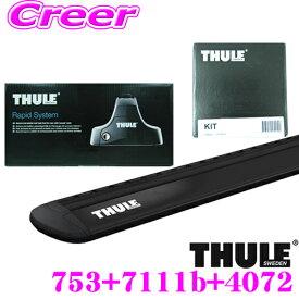 THULE スーリー ルーフキャリア取付3点セット レクサス UX (ダイレクトルーフレール付き車)用 フット753&ウイングバーブラック7111B&キット4072セット