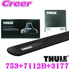 THULE スーリー トヨタ MXAA5 AXAH5 RAV4(ダイレクトルーフレール付き)用ルーフキャリア取付3点セットフット753&ウイングバーEVO(ブラック)7112B&キット3177セット