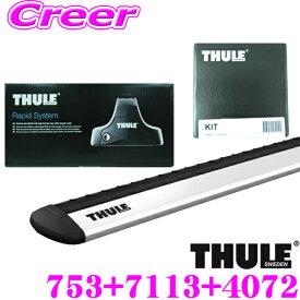 THULE スーリー レクサス URJ201W LX (ダイレクトルーフレール付)用 ルーフキャリア取付3点セット フット753&ウイングバー7113&キット4072セット