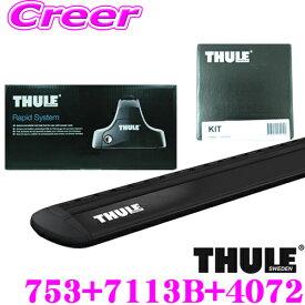 THULE スーリー レクサス URJ201W LX (ダイレクトルーフレール付)用 ルーフキャリア取付3点セット フット753&ウイングバー(ブラック)7113B&キット4072セット