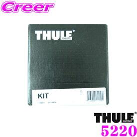 THULE スーリー キット KIT5220 レクサス AXZH10 ES用 ルーフキャリア7105フット取付キット