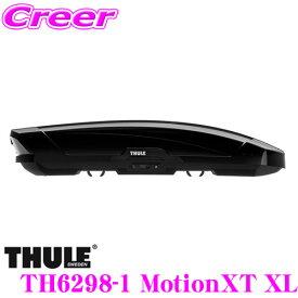 THULE MotionXT XL TH6298-1 スーリー モーションXT XL TH6298-1 ルーフボックス (ジェットバッグ) 【デュアルオープン/新パワークリック搭載 ブラック】