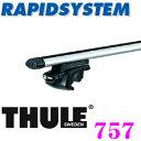 THULE RAPIDSYSTEM 757 スーリー ラピッドシステムTH757フット ルーフレール付き車用フット