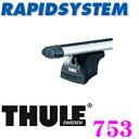 THULE RAPIDSYSTEM 753 スーリー ラピッドシステムTH753フット ダイレクトルーフレール/フィックスポイント付き車用フ…