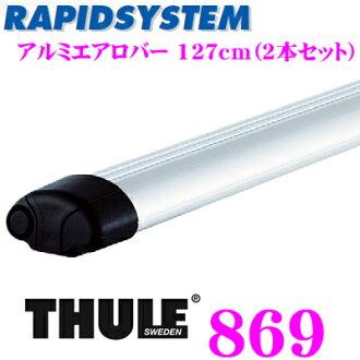 THULE RAPIDSYSTEM 869 suriarumiearoba TH869 127cm(/1部0.9kg)2瓶一套