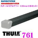 【本商品エントリーでポイント6倍!】THULE SQUAREBARSYSTEM 761 スーリー スチールスクエアバーTH761 120cm(1.8kg/1本)...