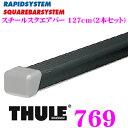 THULE SQUAREBARSYSTEM 769 スーリー スチールスクエアバーTH769 127cm(1.9kg/1本) 2本セット