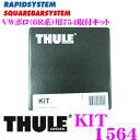 THULE スーリー キット KIT1564 フォルクスワーゲンポロ(6R系用) ルーフキャリア754フット取付キット