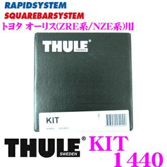 供THULE surikitto KIT1440丰田O松鼠(ZRE派/NZE派)使用的屋顶履历754脚装设配套元件