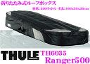 THULE Ranger500 TH6035 スーリー レンジャー500 TH6035 折りたたみ式ルーフボックス 【画期的な折りたたみ式で使用後…