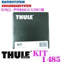 THULE スーリー キット KIT1485 ミツビシ デリカD5用 ルーフキャリア取付キット