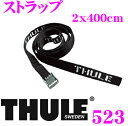 THULE 523 スーリー ストラップ TH523 【2本x400cm】