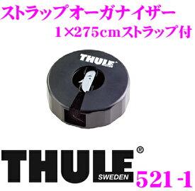 THULE 521-1 スーリー ストラップオーガナイザーTH521-1 【1×275 cm ストラップ付】