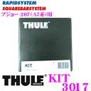 THULE スーリー キット KIT3017 プジョー 207(A7系)用 ルーフキャリア753フット取付キット