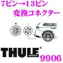 【本商品エントリーでポイント6倍!】THULE 9906 スーリー トウバーマウントキャリア用 7ピン→13ピン変換コネクター TH9906