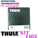 【本商品エントリーでポイント6倍!】THULE スーリー キット KIT1052 フォルクスワーゲン ルポ(6X系)用 ルーフキャリア754フット取付キット