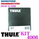 THULE スーリー キット KIT4006 ボルボ XC60用 ルーフキャリア753フット取付キット