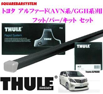 供THULE suritoyotaarufado/verufaia(ANH20派/GGH20派)使用的屋顶履历装设3分安排