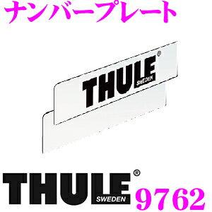 THULE 9762スーリー ナンバープレート TH9762