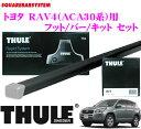 THULE スーリー トヨタ RAV4(ACA31W/ACA36W)用 ルーフキャリア取付3点セット 【フット754&バー7123&キット1385セッ…