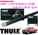 THULE スーリー トヨタ ハイラックス(N14〜N17系)用 ルーフキャリア取付3点セット 【フット754&バー7122&キット1083…