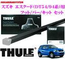 【本商品エントリーでポイント7倍!】THULE スーリー スズキ エスクード(DT54W/DT94W)用 ルーフキャリア取付3点セット 【フット753&バー76...