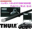THULE スーリー ニッサン バネットNV200(M20)用 ルーフキャリア取付3点セット 【フット753&バー7123&キット3085セット】