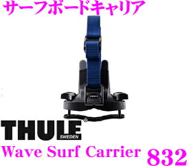 THULE Wave Surf Carrier TH832 スーリー サーフボードキャリア832