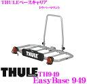 THULE EasyBase 949 スーリー イージーベース TH949 50mmボールトウバーマウント ベースキャリア [TMC]
