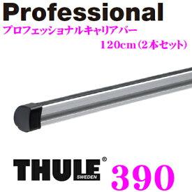 THULE Professional 390スーリー プロフェッショナルバーTH390 120cm 2本セット