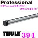 THULE Professional 394 スーリー プロフェッショナルバー TH394 200cm 2本セット