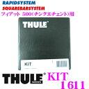 THULE スーリー キット KIT1611 フィアット 500 チンクエチェント(ABA31212/31214)用 ルーフキャリア754フット取付キット