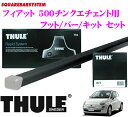 THULE スーリー フィアット 500 チンクエチェント(ABA31212/31214)用 ルーフキャリア取付4点セット 【フット754&バー761&キット1...
