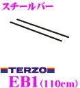 TERZO EB1 テルッツオ EB1スチールバーセット 110cm 2本セット
