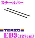 TERZO EB3 テルッツオ EB3スチールバーセット 127cm 2本セット
