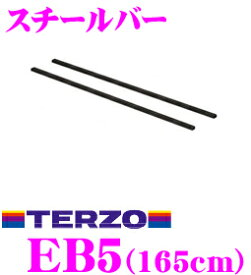 TERZO EB5 テルッツオ EB5スチールバーセット 165cm 2本セット