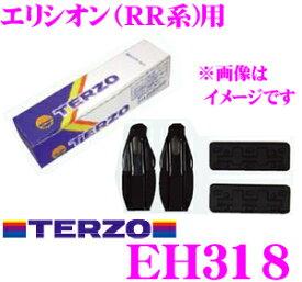 TERZO テルッツオ EH318 ホンダ エリシオン(ルーフレール無)用ベースキャリアホルダー 【H16.5〜(RR系) EF14BL/EF14BLX/EF14SL対応】