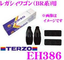 TERZO テルッツオ EH386 スバル レガシィツーリングワゴン用ベースキャリアホルダー 【H21.5〜(BR#系) EF14BL/EF14BLX/EF14SL対応】