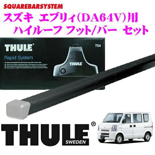 THULE スーリー スズキ エブリィ (DA64V ハイルーフ)用 ルーフキャリア取付2点セット フット952&バー7123セット バーTH769後継