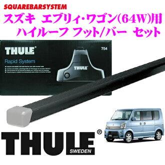 供THULE surisuzukieburiiwagon(DA64W高屋顶)使用的屋顶履历装设2分安排