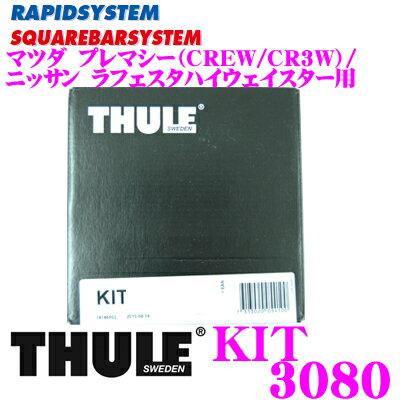THULE スーリー キット KIT3080 マツダ プレマシー(DBA-CREW/DBA-CR3W)/ ニッサン ラフェスタハイウェイスター用 ルーフキャリア753フット取付キット