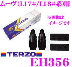 TERZO テルッツオ EH356 ダイハツ ムーヴ用ベースキャリアホルダー 【H18.10〜H22.11(L18#/L17#系) EF14BL/EF14BLX/EF14SL対応】
