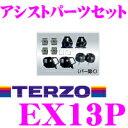 TERZO テルッツオ EX13P アシストパーツセット